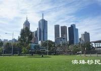 澳大利亞移民職業列表變化:會計等專業引爭議!