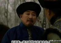 《雍正王朝》潛邸辦祕密差事的人究竟去哪了,可能和你想的不一樣