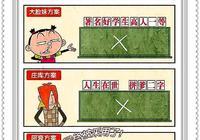 阿衰漫畫:金老師想要升級教室檔次,阿衰給提升為五星級教室