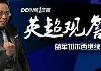 為什麼球迷都喜歡詹俊來解說英超,詹俊和其他解說最大不同是什麼?