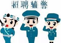 上海公安文職輔警中這個崗位年薪竟達19萬3!公開招聘,你心動嗎