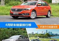 4月轎車銷量出爐:軒逸仍佔榜首,速騰表現強勢!