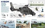 空中客車為法國武裝部隊研製的聯合輕型直升機——H-160M獵豹