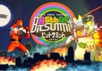 獨立遊戲盛典再臨 鬥魚直播2017京都獨立遊戲節