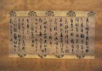 祖墳被毀,王羲之無奈寫下此帖,現為無價之寶,卻被日本皇室收藏