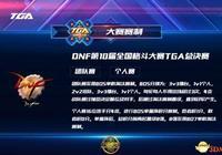 DNF熱血格鬥燃爆會場 TGA 2017太倉比賽開賽!