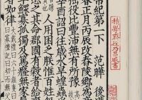《史記》珠玉在前,如何評價班固的《漢書》?