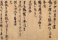 米芾長子,工書法,雖不逮其父,卻自有一種風格——米友仁