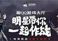 五大明星陪你玩,一起去《QQ遊戲》拼手速