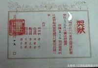 1951年川北軍區政委胡耀邦發女子跳遠比賽第二名獎狀