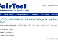 多所美國院校不再要求提交ACT/SAT,為什麼還要繼續追求成績呢?