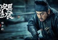 《長安十二時辰》中張小敬是有歷史原型的,曾把楊國忠射下馬
