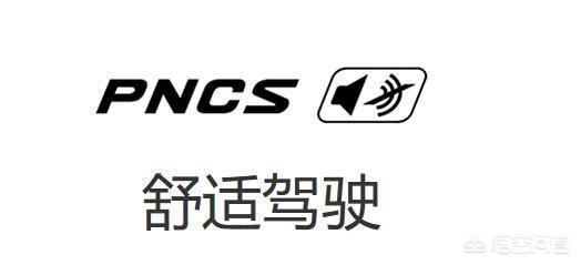 倍耐力PNCS輪胎降噪技術具體原理如何?