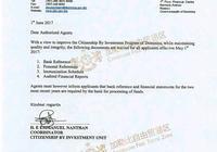 利好消息:多米尼克投資移民簡化申請材料