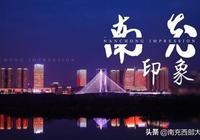 南充大城格局形成了嗎?能成為四川省經濟副中心嗎?