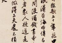 唐寅 · 行書《贈西洲詩卷》