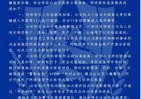 杭州金誠集團21人被執行逮捕,13人取保候審