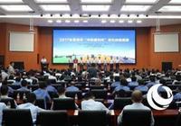 2017年蕪湖市農機技能競賽在中聯重科舉行