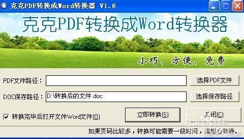 pdf轉換成word格式,pdf怎麼轉換成word文檔