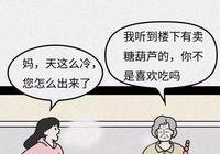 """""""我媽忘了我是誰""""超暖心漫畫在朋友圈火了,看完淚流滿面......"""