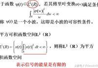 信號處理-連續小波變換(1)