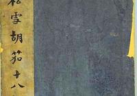 趙孟頫行書《胡笳十八拍》欣賞