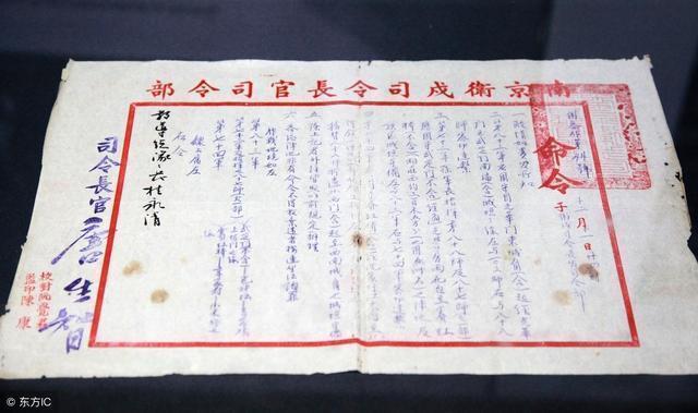 81年前的南京,有個人該負點責任
