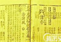 """解密:中國古代人是如何解決""""看病難""""的問題"""