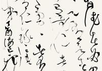 """仁澤無疆(四):""""經典之道""""——中日書家抄錄經典辭章"""