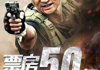 《戰狼3》即將開拍!吳京邀請胡歌合作,房票能否再次破100億?