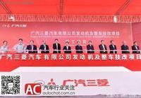 廣汽三菱湖南發動機工廠開工