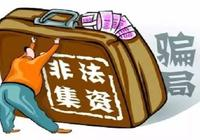 湖南華容一男子非法吸收公眾存款423萬元獲刑三年