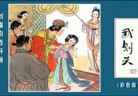 劉繼卣連環畫《武則天》(彩色版)