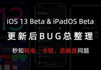 iOS 13 適合升級嗎?網友反饋耗電、流暢度與各類BUG總整理