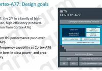 ARM發佈Cortex-A77 CPU,為下一代移動設備提供芯片方案