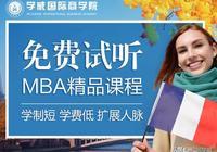 歐洲塞萬提斯大學MBA:在職MBA可以晚上學習嗎?