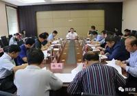 石樓縣委中心組召開專題學習會議