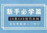 新手必學篇,20條CAD技巧總結,適合零基礎入門學習!
