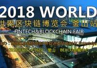 世界區塊鏈博覽會&高峰論壇 釜山站
