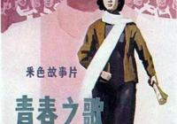 圖說老電影‖謝芳、於洋、秦怡演繹經典影片《青春之歌》