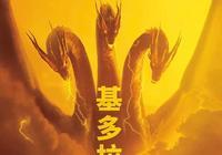 《哥斯拉2》結尾除了哥斯拉、拉頓和穆託外的兩隻怪獸分別是誰?有什麼樣的能力?