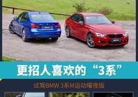 頭條·試駕丨更招人喜歡的3系,試駕BMW 3系M運動耀夜版