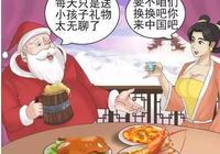 漫畫:聖誕老人換到中國來是種什麼樣的體驗?