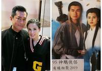 95版《神鵰俠侶》重聚,古天樂與李若彤同框