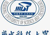 華中科技大學為什麼這麼牛?其學科實力究竟如何?