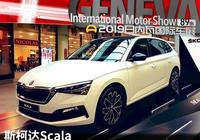 親民旅行車 斯柯達Scala亮相日內瓦/有望入華銷售