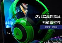更舒適、更專業:這幾款高性能耳機值得推薦!