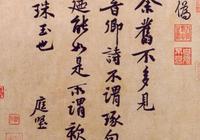 黃庭堅的書法,寫的是真性情!