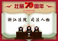 70週年|毛主席的書記員,新中國首位高院女院長——吳仲廉