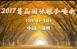 邀您來邳州邂逅最美秋色!